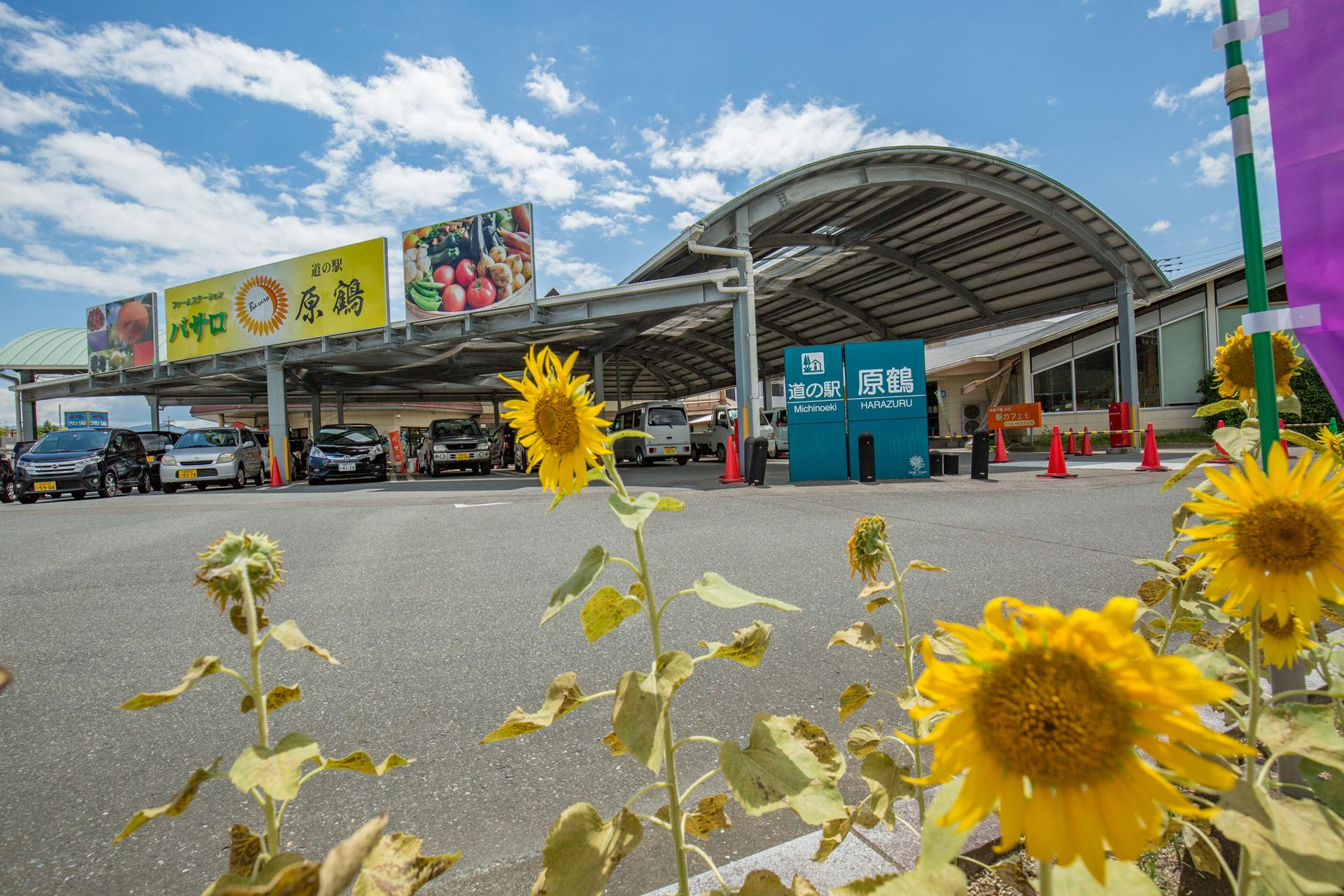 道の駅「原鶴」 ファームステーションバサロ